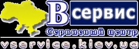 В-СЕРВИС. Сервисный центр. Киев